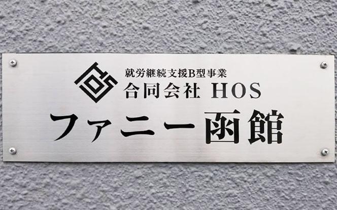 ファニー函館